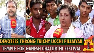 Report : Devotees Throng Trichy Ucchi Pillayar Temple For Ganesh Chaturthi Festival