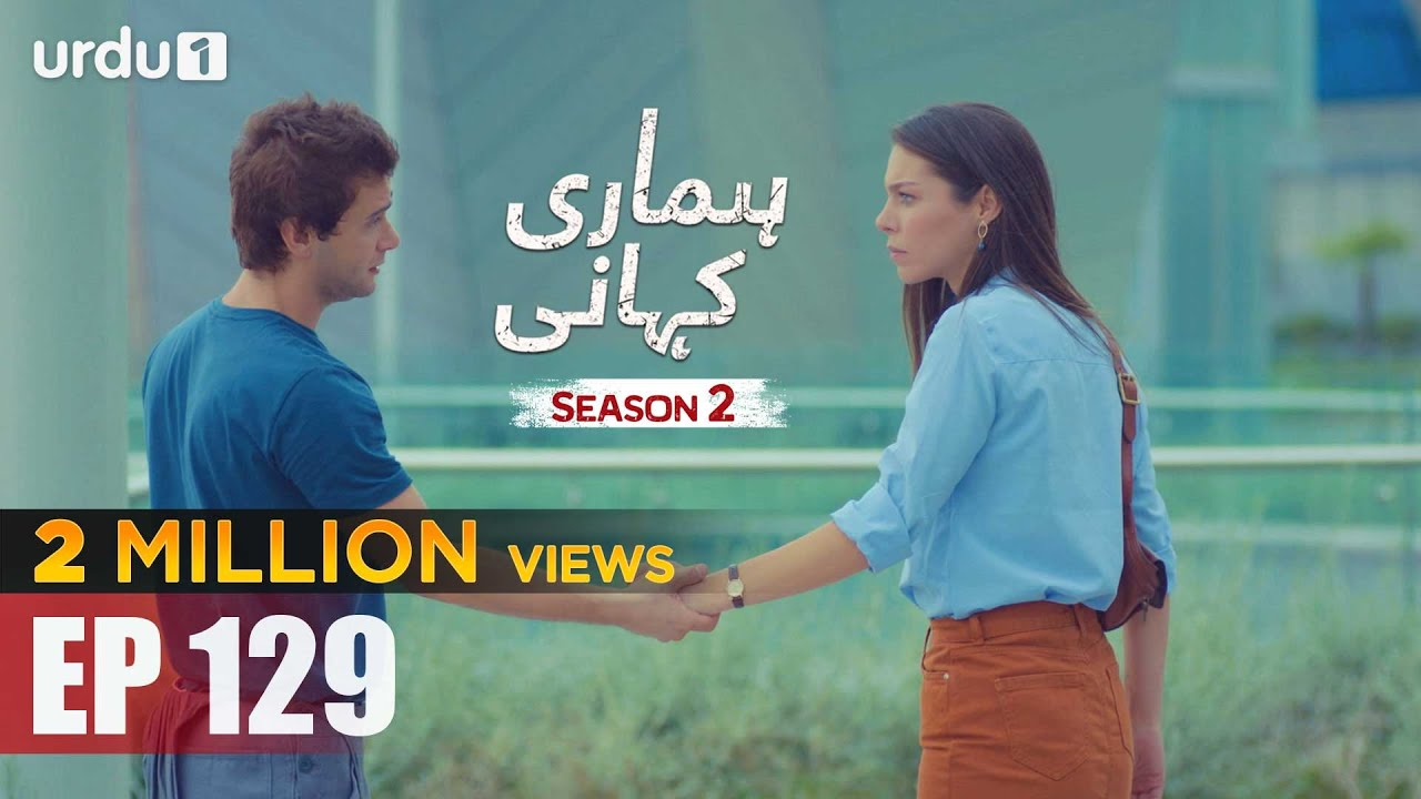 Hamari Kahani | Season 2 | Episode 129 | Bizim Hikaye | Urdu Dubbing | Urdu1 TV | 14 July 2020