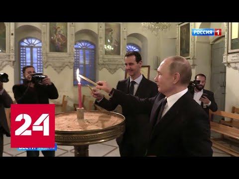 Путин и Асад