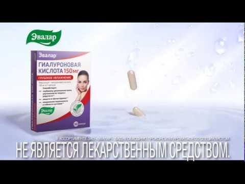 Гиалуроновая кислота от компании Эвалар