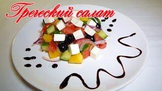 Греческий салат- как приготовить классический греческий салат