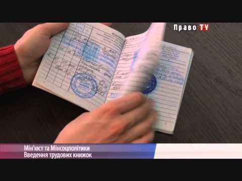Минюст и Минсоцполитики: Дубликат трудовой книжки может быть выдан по новому месту работы