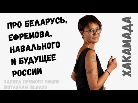 Про Беларусь, приговор Ефремову, Навального и будущее России
