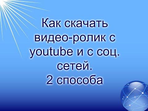Как  скачать видео из соц. сетей и с Youtube