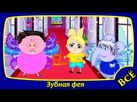 ЗУБНАЯ ФЕЯ Все серии подряд 1-7 серии