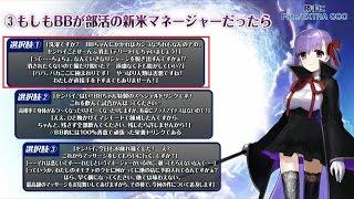 【Fate/EXTRACCC】BBcv下屋則子「もしもBBが部活の新米マネージャーだったら」 下屋則子 検索動画 31