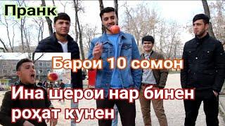 КАСЕ СЕБА ГАЗИДА ТОНА 10_20 СОМОН МЕГИРА БИНЕН РОХАТ КУНЕН ПРАНК