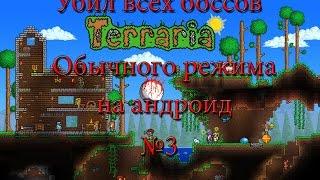 Прохождение игры Terraria - Мега серия по убийствам боссов №3 - на андроид