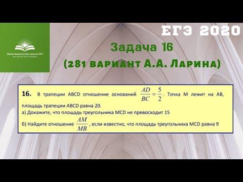 Задание 16 (из 281 варианта А.А. Ларина)