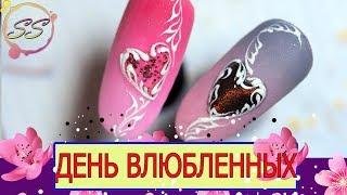 NAILS-Маникюр: К Дню Влюбленных:Соколова Светлана