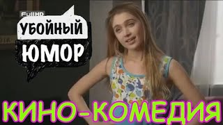 Русские комедии 2020! РЖАЛ ДО СЛЁЗ![ХОЛОСТЯК!]#НовинкиКино #КИНОКОМЕДИЯ