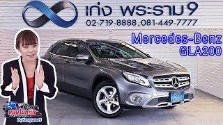 แนนไนตรัส EP.6  Mercedes-Benze GLA200 คอมแพ็ค SUV! บอกเลยว่า รถสวยมาก ดูดี สมฐานะ