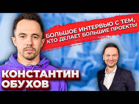 Интервью: Константин Обухов