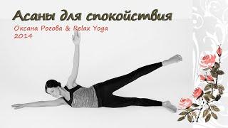 Йога для внутреннего спокойствия с Оксаной Роговой   Скачать в HD