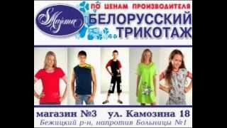 Оптом в регионы.Белорусский трикотаж.(, 2012-11-29T22:36:02.000Z)