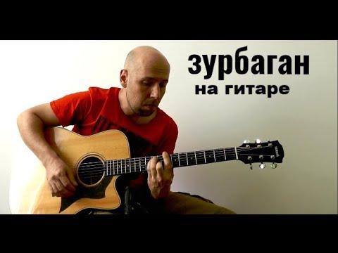Зурбаган /В.Пресняков к/ф Выше Радуги/ Гитара Фингерстайл ...