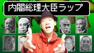 【内閣総理大臣ラップPV】Co.慶応と冒険して歴代総理大臣全員マスター!