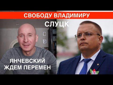 Свободу Владимиру Неронскому в Слуцке