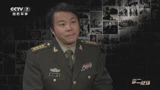 《第二战场》 20200511 红色特工秘档·吴石|军迷天下