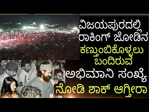 Huge Crowd In Vijayapura to See Rocking Star Yash and Radhika Exclusive