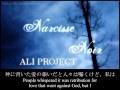 ナルシス・ノワール  Narcisse Noir [Subbed]