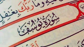 سورة يوسف محمد الهادي توري