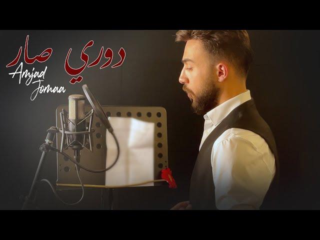 Amjad Jomaa - Dawri Sar (Official Music Video) | أمجد جمعة - دوري صار (أغنية عيد الأم)