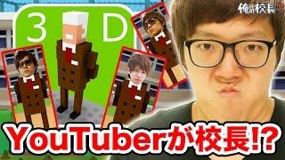 YouTuberが校長に!?俺の校長3D【ヒカキンゲームズ】 校長 検索動画 8