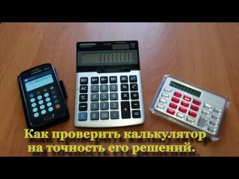 Как проверить калькулятор на правильность счета