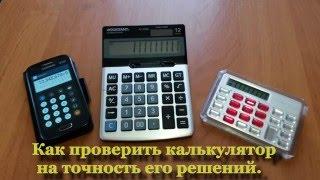 Қалай калькулятор дәлдігін, оның шешімдер.