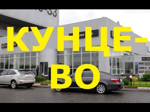 Автосалон в Кунцево - Работа менеджеров