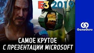 КИАНУ РИВЗ И НОВЫЙ XBOX НА E3 2019 — ЧЕБАТКОВ, КОМАРОВ, КОЛЬБУС #СПЕЦGG