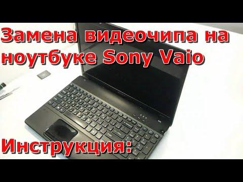 Замена видеочипа на ноутбуке Sony Vaio, нет изображения, синий экран, не устанавливаются драйвера