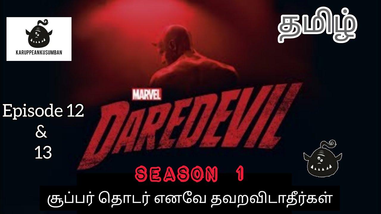Download #daredevil #marvel Daredevil Origin S1 episode 12&13 in tamil marvel series KARUPPEAN KUSUMBAN தமிழ்