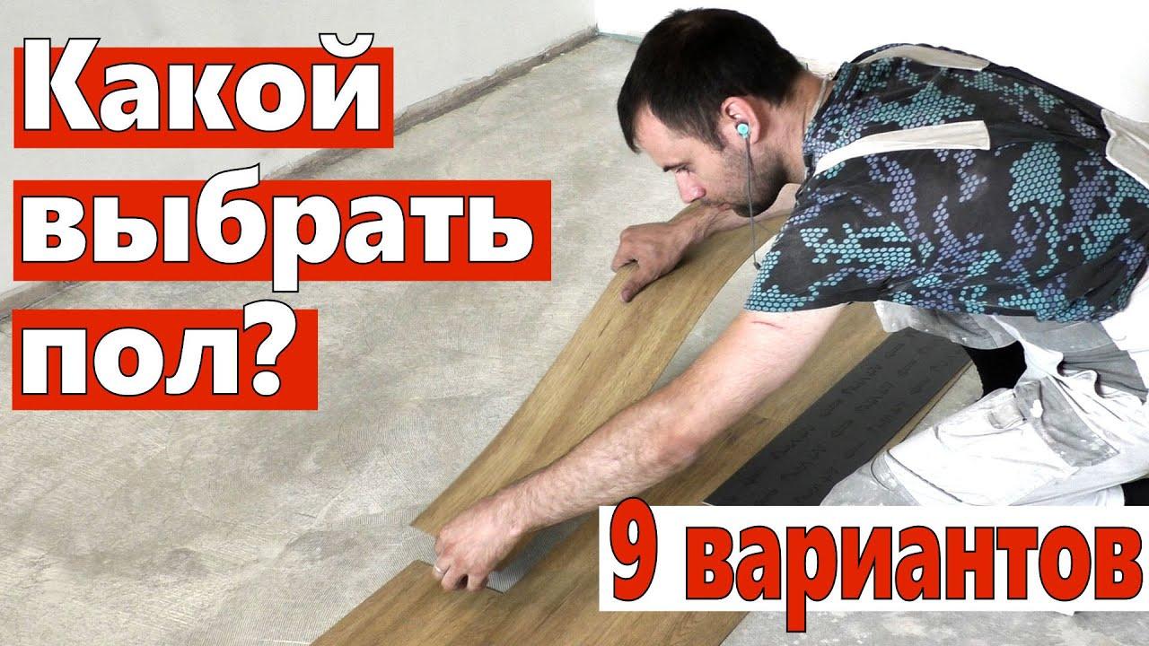 Какое напольное покрытие выбрать? Ремонт квартир Омск