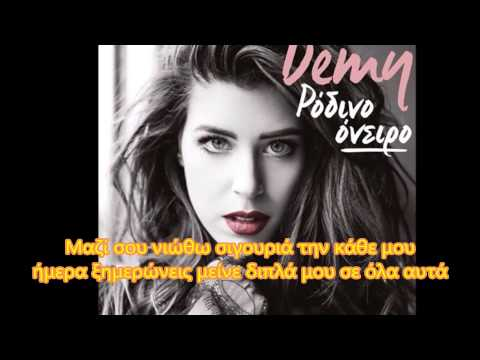 Demy-Ρόδινο Όνειρο Karaoke / Rodino Oneiro