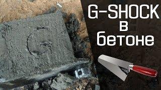 Краш-тест #4 | G-SHOCK в бетоне!