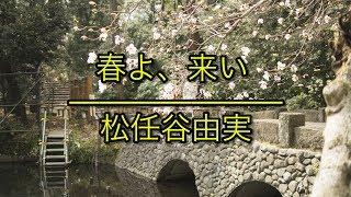 訂閱「Learn Japanese by music/聽音樂學日文」每週看新片學日文Subscri...