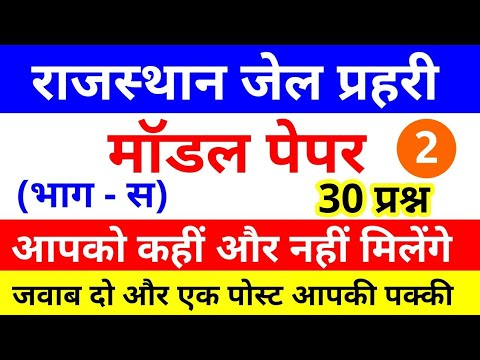 Rajasthan Jail Prahari Model Paper 2 Part - C | Rajasthan GK | Current GK | Exam Paper  | Syllabus |