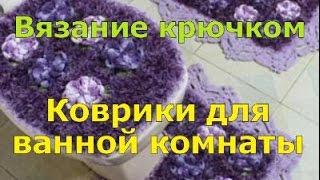 Коврики для ванной комнаты(, 2015-06-26T21:30:01.000Z)