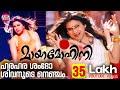 Download HaraHara Shambo - Maya Mohini MP3 song and Music Video