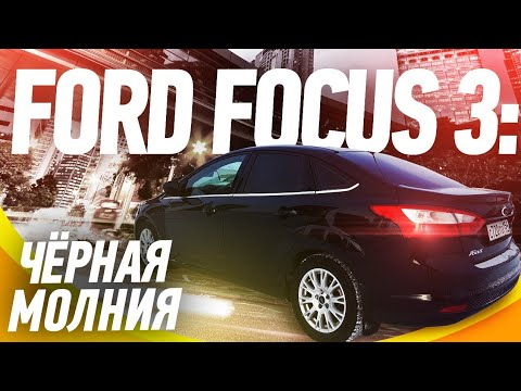 Ford Focus. Это вам не Power Shift.