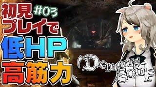 🔴#3【デモンズソウル】初心者が「ストーンファング坑道2・塔のラトリア1」を攻略します!【Demon's Souls】女性実況