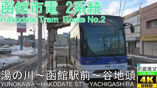 【4K前面展望】函館市電2系統(湯の川~谷地頭)