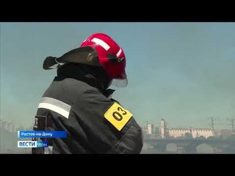 В Ростове потушили пожар на левом берегу