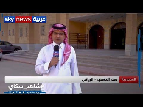 السعودية العمل على تجهيز المساجد بالشروط اللازمة لمنع الإصابة بكورونا