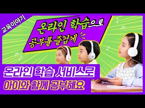 오늘 뭐하지? 무료 온라인학습 서비스 대공개!