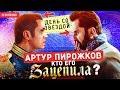 Артур Пирожков Секрет клипа Зацепила День со звездой mp3