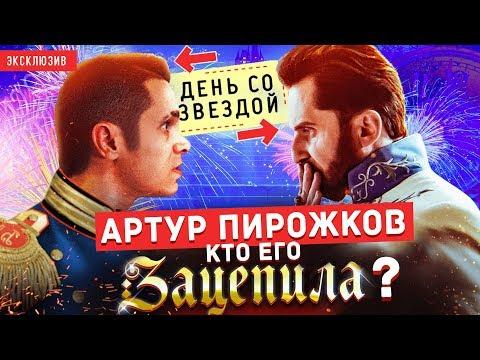 Артур Пирожков. Секрет клипа Зацепила / День со звездой
