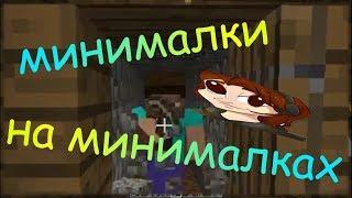 Minecraft и мутный MRSTEKPLAY